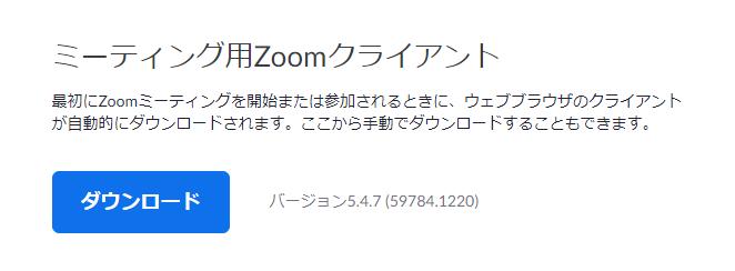 Zoom 制限 解除
